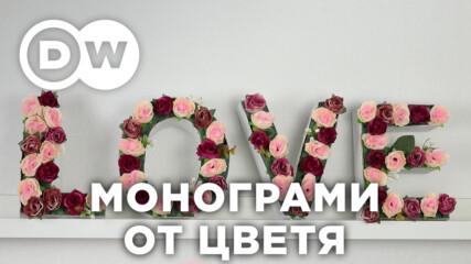 НАПРАВИ СИ САМ - монограми от цветя