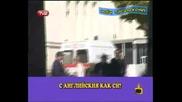 Господари На Ефира - Полицай Говори На Анг