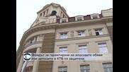 Фондът за гарантиране на влоговете обяви кои депозити в КТБ са защитени