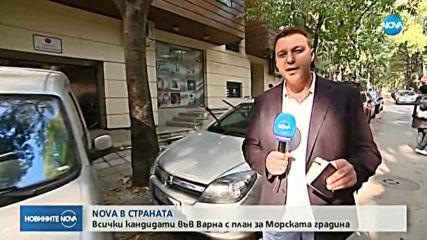 NOVA В СТРАНАТА: Всички кандидати във Варна с план за Морската градина