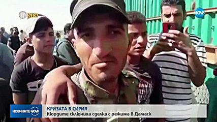 Кризата в Сирия: Кюрдите сключиха сделка с режима в Дамаск