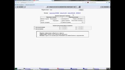 Библиотечен софтуер. Търсене на вестник Труд в два каталога-2 част