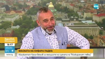 "Калин Вельов за участието си в ""Маскирания певец"""
