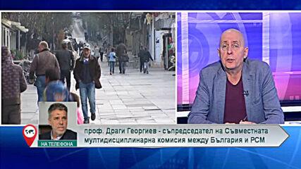 Защо се стигна до напрежение в Скопие след работната среща на комисията?