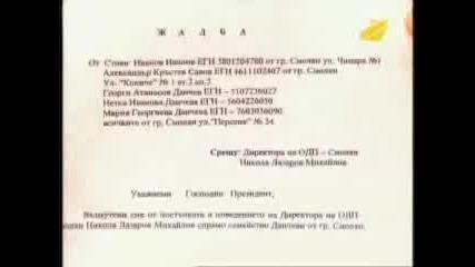 Диагноза И Георги Ифандиев 28.3.2008г. - 3