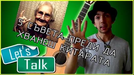 5 съвета преди да хванеш китарата |Let's Talk