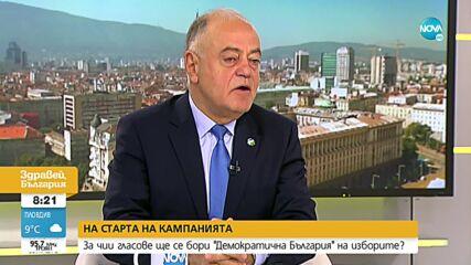 Атанасов: Панов има качествата да бъде президент, ще работим за това хората да го разберат