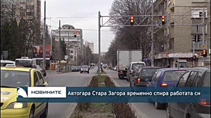 Автогара Стара Загора временно спира работата си
