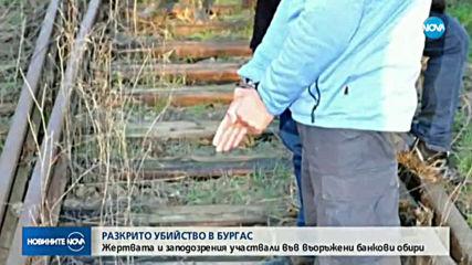 Два банкови обира бяха изненадващо разплетени, след убийство край Бургас