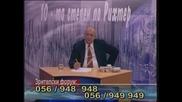 Валентин Фъртунов за Лисабонския договор 2 - 4/5