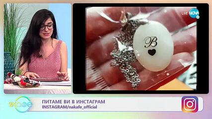 Гергана Стоянова: Уроците на родителството - На кафе (02.03.2021)