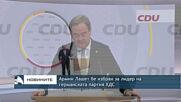 Армин Лашет бе избран за лидер на германската партия ХДС