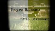 Петър Зехтински vs. Георги Василев – без опция за равенство