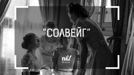 nb! Солвейг (2015) - къс филм