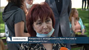 Изпратиха с аплодисменти Ваня Костова в последния й път