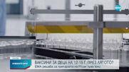 Новините на NOVA (11.05.2021 - централна емисия)