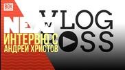 NEXTTV 025: Гост: Интервю с Андрей Христов