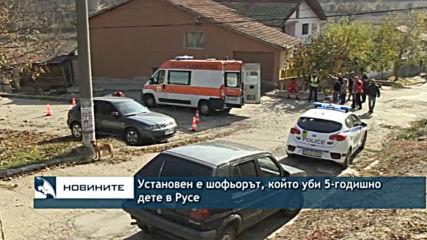 Установен е шофьорът, който уби 5-годишно дете в Русе