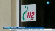 Хиляди българи - в риск заради проблеми с телефон 112