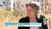"""Да живееш на улица """"Независимост"""": Разкази от Благоевград и Русе"""