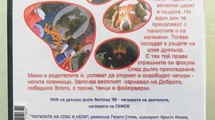 Българското Dvd издание на Патилата на Спас и Нели (1987) Аудиовидео Орфей 2006