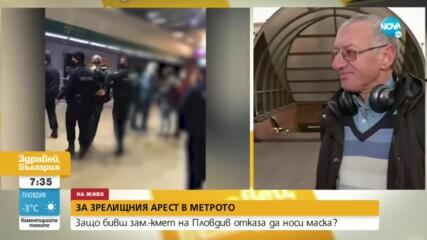 АРЕСТ ЗА МЪЖ БЕЗ МАСКА В МЕТРОТО: Говори задържаният бивш зам.-кмет на Пловдив
