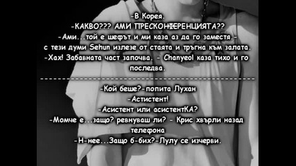 Luhan x Kris hard yaoi fic *part 7*