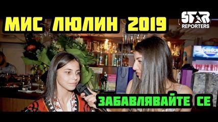 МИС ЛЮЛИН 2019 - ЗАБАВЛЯВАЙТЕ СЕ!