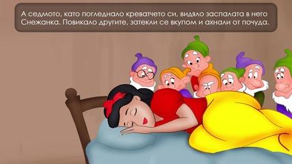 Снежанка и седемте джуджета - Приказка за деца