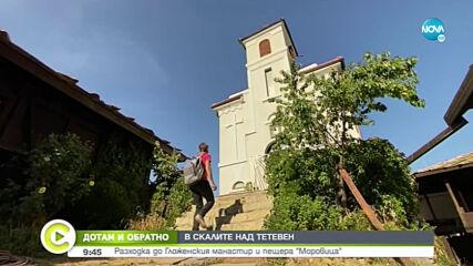 """ДОТАМ И ОБРАТНО"": Мистериите на Гложенския манастир"