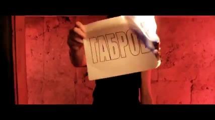 New * Криско - На никой не робувам (official Video) 2012