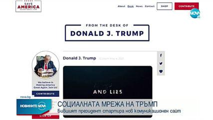 Доналд Тръмп стартира нов комуникационен уебсайт