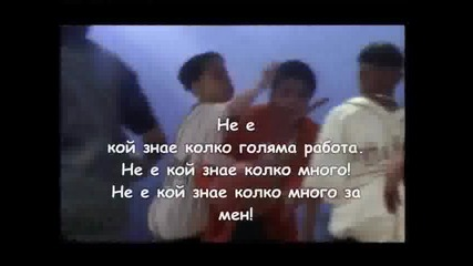 Michael Jackson - Jam (превод)