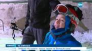 Откриват ски сезона на Витоша