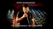 New! Zeimpekika Notis Sfakianakis- Zeimpekika New 2013