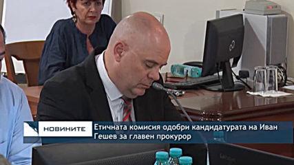 Етичната комисия одобри кандидатурата на Иван Гешев за главен прокурор