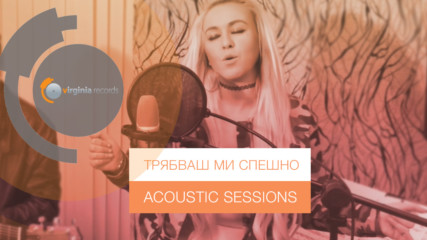 Nevena Peykova - Tryabvash Mi Speshno (Acoustic Version)