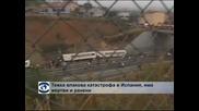 Светът скърби за жертвите на влаковата катастрофа в Испания