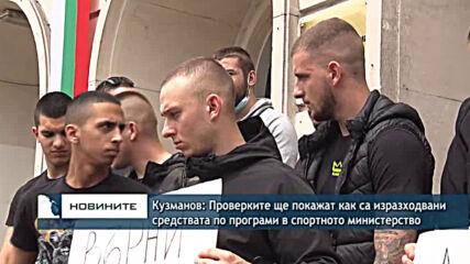 Кузманов: Проверките ще покажат как са изразходвани средствата по програми в спортното министерство