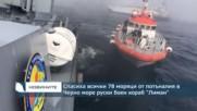 Спасиха всички 78 моряци от потъналия в Черно море руски боен кораб