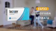 Bestaren - рекламен клип