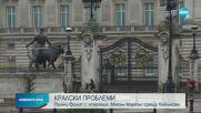 Британският принц Филип се възстановява след сърдечна операция