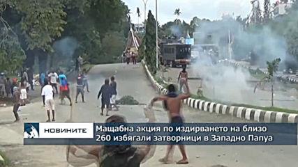 Мащабна акция по издирването на близо 260 избягали затворници в Западно Папуа