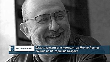 Джаз музикантът и композитор Милчо Левиев почина на 81-годишна възраст