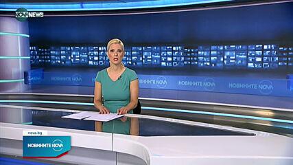 Новините на NOVA NEWS (24.06.2021 - 10:00)