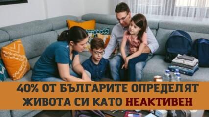 40% от българите определят живота си като неактивен