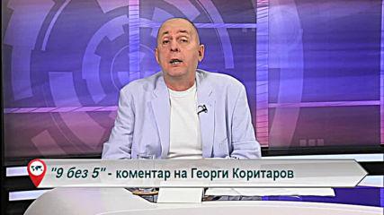 """""""Свободна зона в 9 без 5"""" 15 юли 2019 – понеделник"""