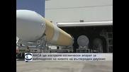 NASA ще изстреля космически апарат за наблюдение на нивото на въглеродния двуокис