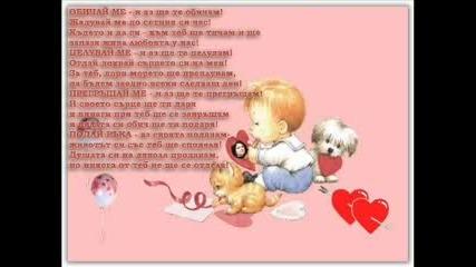 Моята Прекрасна Любов
