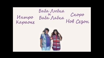 Баба Любка и Баба Лабка Песента на Интро на 2 Сезон Караоке